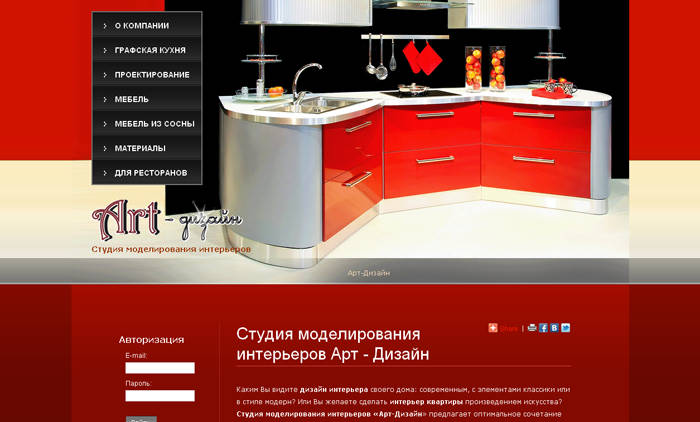 Арт дизайн сайт